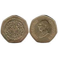 Иордания 1 динар 1995 50 лет FAO UNC