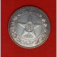 Монета 1 рубль 1922 года