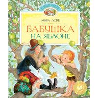 Бабушка на яблоне. Сказка для детей. Мира Лобе. Художник Екатерина Муратова
