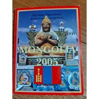 МОНГОЛИЯ ++ Набор Монет ЕВРО ++ пробные 2005 год (PROOF)- (8 шт.)