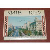 Киев (комплект из 18 открыток) 1973г.