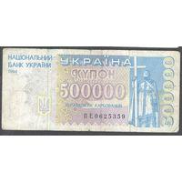 Украина 1994 г. 500 000 купон-карбованцев