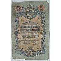 5 рублей 1909 года. Коншин. ВЛ 208652