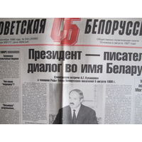 """Газета """"Советская Белоруссия"""", 16 сентября 1998 г."""