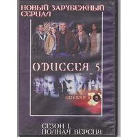Одиссея 5  сезон 1