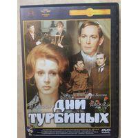 DVD ДНИ ТУРБИНЫХ (ЛИЦЕНЗИЯ) 2 ДИСКА
