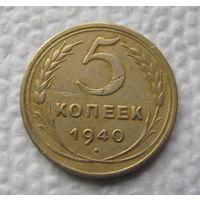 5 копеек 1940г(2)