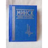 Минск, план города. Книга - малютка, миниатюрное издание