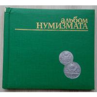 Альбом для монет. 5 стр.#2 ( б/у )