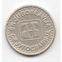 СОЮЗНАЯ РЕСПУБЛИКА  ЮГОСЛАВИЯ 50 ПАРА 1994. НЕЧАСТАЯ