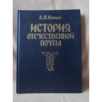 История отечественной почты, А.И. Вигилёв