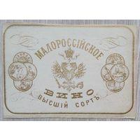 Этикетка 032. /до 1917 г./