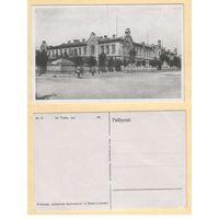 Брэст-Літоўск / Brest-Litowsk. Гімназія 1915-1918 год