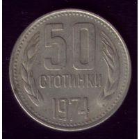 50 стотинок 1974 год Болгария