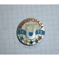 Значок. Универсиада Москва 1973