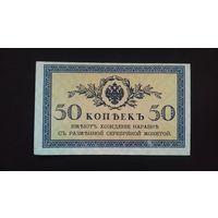 50 копеек 1915 года. Российская империя. aUNC