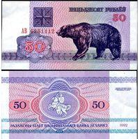Беларусь. 50 рублей 1992 серия АВ [UNC]