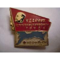 Ударник коммунистического труда.Норильск