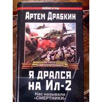 Драбкин - Я дрался на ИЛ-2
