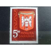 Украина 1993 Герб Киевской обл.** Михель-1,5 евро