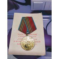 40 лет Победы в ВОВ на доке с рубля