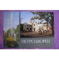 Доки К.(фото), Петродворец; 1988, чистая.