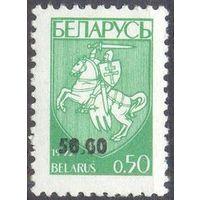 Беларусь Погоня Надпечатка 50