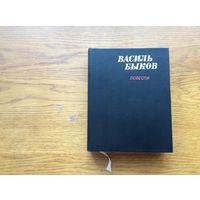 Книга В.Быкова.Повести.