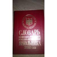 Карманный словарь немецко-русский русско-немецкий школьника 20 000 слов