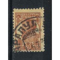 СССР 1929 Стандарт #240