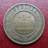 1 копейка 1909 года (СПБ). С рубля без МЦ!
