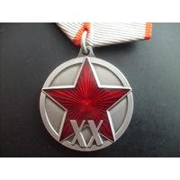 Медаль ХХ- лет РККА