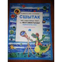 Тетрадь для самостоятельных работ для подготовительных классов по математике