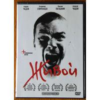 Живой DVD9
