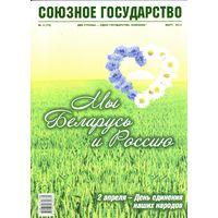 Союзное государство. #3 (73). Март 2013.