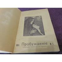 Журнал Пробуждение 1913 года. 1915 года. 7 номеров.