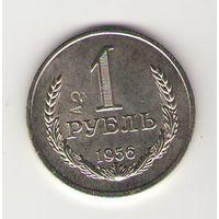 1 рубль 1956 года СССР Копия пробной монеты с штемпелем А-2_медно-никель