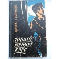 "Анатоль Имерманис, Гунар Цирулис  ""Тобаго"" меняет курс 1963 год"