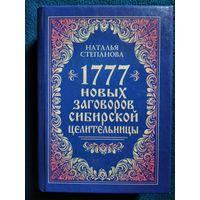 Наталья Степанова 1777 новых заговоров сибирской целительницы