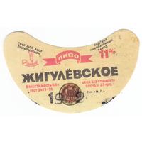 Этикетка Жигулевское (Лида)