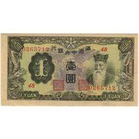 1 юань 1937, EF+ Маньчжоу-го (Манчукуо, Китай, Маньчжурия – японская оккупация)
