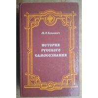 Коялович М.О. История русского самосознания по историческим памятникам и научным сочинениям
