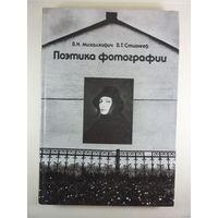 Книга по фотоискусству.Поэтика Фотографии.