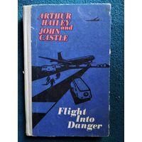 Артур Хейли Опасный полет // Книга на английском языке