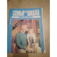 """Журнал """"Семья и школа"""" 1991"""