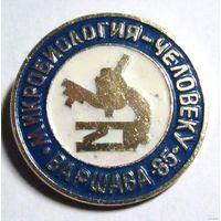 1985 г. Варшава. Микробиология - человеку.