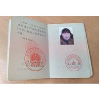 Старый китайский загранпаспорт на женщину