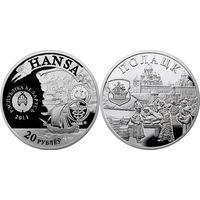 Полоцк. Ганзейский союз, 20 рублей 2011, Серебро