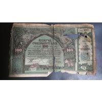 Чехословакия Заём-100 крон 1921 год Редкий. С украинским языком