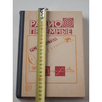 Радиоприемные устройства. Под ред. Проф. А.П. Жуковского. М: Высшая школа, 1989